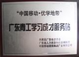 广东青工学习成长服务站