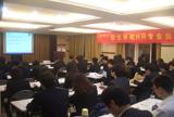 骏伯学院第一期HR专业知识培训2