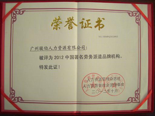 中国著名劳务派遣品牌机构-热烈庆祝骏伯人力集团荣获 中国百强劳务